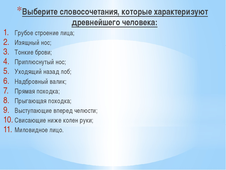 Выберите словосочетания, которые характеризуют древнейшего человека: Грубое...