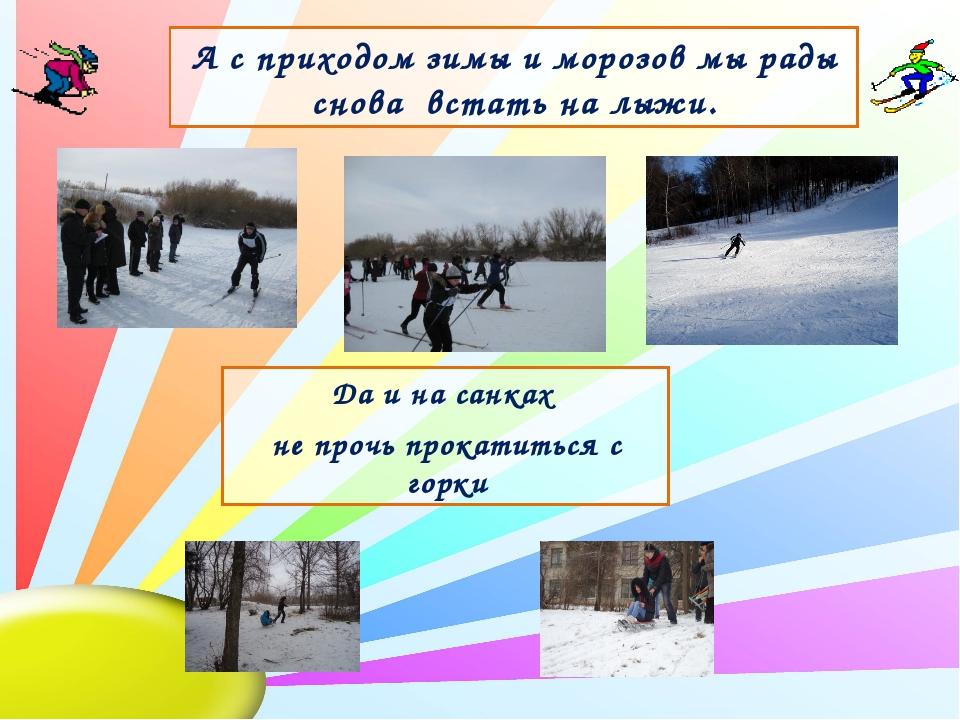 А с приходом зимы и морозов мы рады снова встать на лыжи. Да и на санках не п...