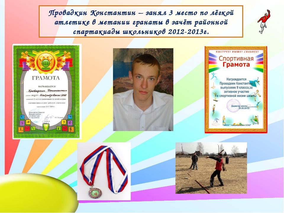 Провадкин Константин – занял 3 место по лёгкой атлетике в метании гранаты в з...