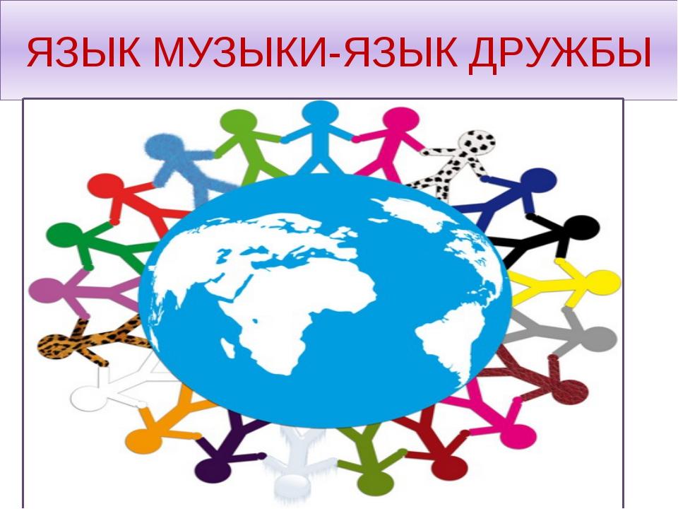Анимация дружба народов, пасхой картинками