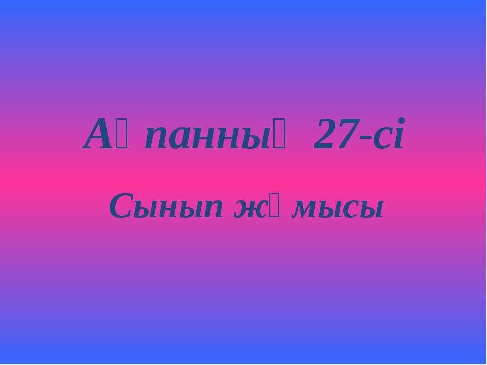 Ақпанның 27-сі Сынып жұмысы