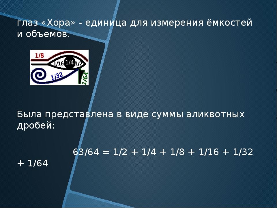 глаз «Хора» - единица для измерения ёмкостей и объемов. Была представлена в в...