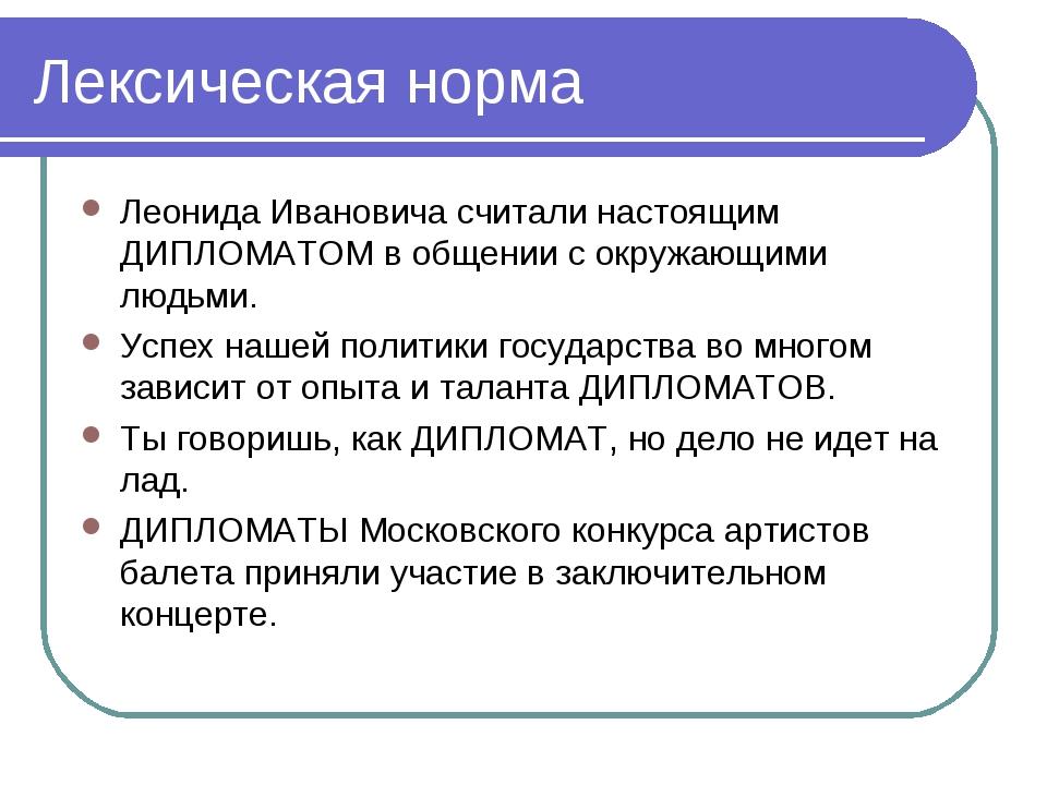 Лексическая норма Леонида Ивановича считали настоящим ДИПЛОМАТОМ в общении с...