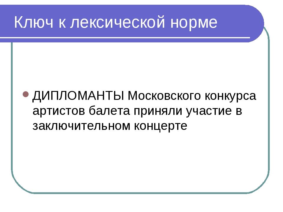 Ключ к лексической норме ДИПЛОМАНТЫ Московского конкурса артистов балета при...