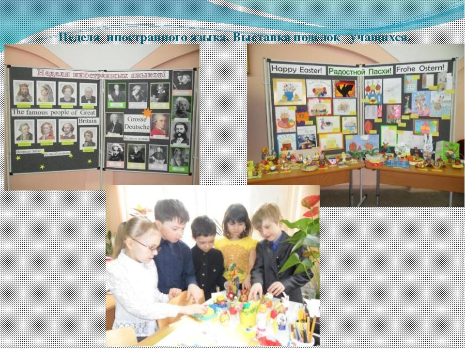 Неделя иностранного языка. Выставка поделок учащихся.