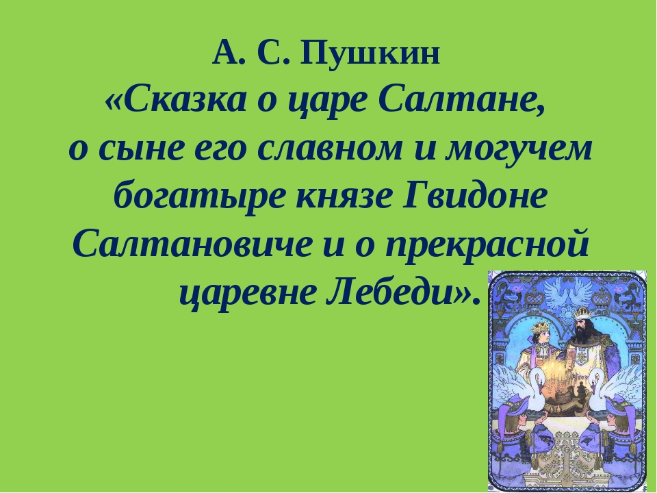 А. С. Пушкин «Сказка о царе Салтане, о сыне его славном и могучем богатыре кн...