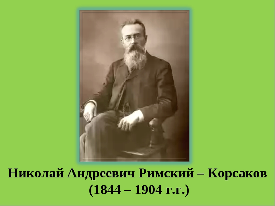 Николай Андреевич Римский – Корсаков (1844 – 1904 г.г.)