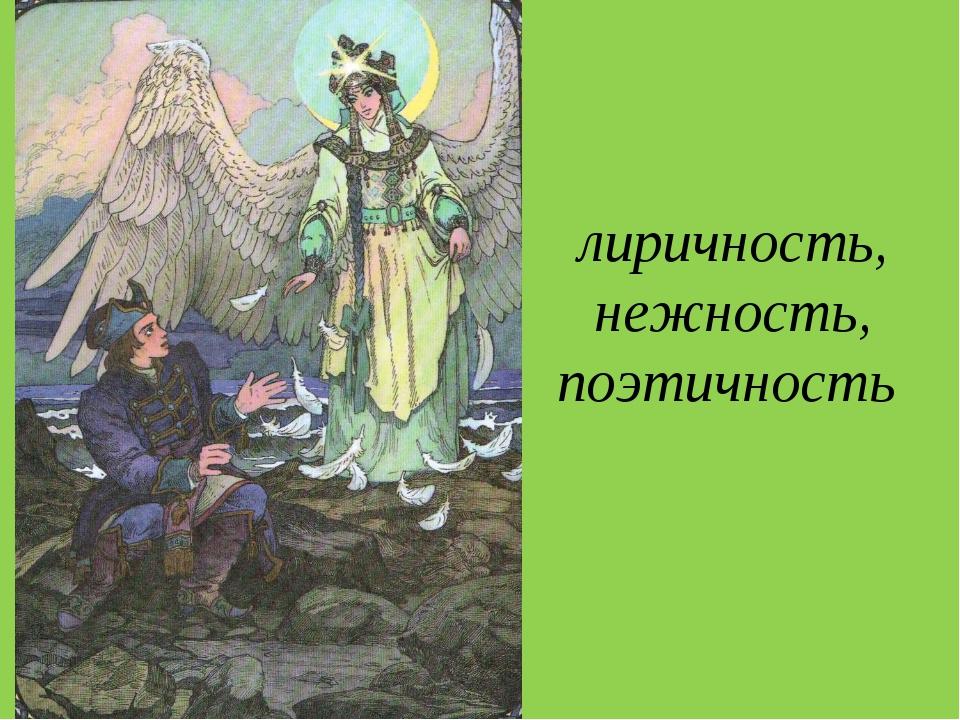 лиричность, нежность, поэтичность