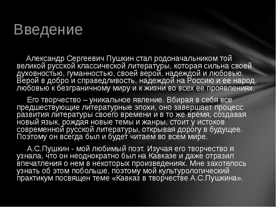Александр Сергеевич Пушкин стал родоначальником той великой русской классиче...