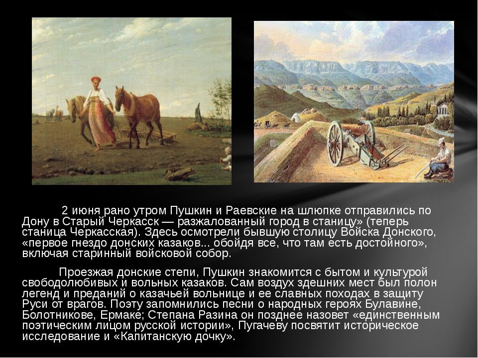 2 июня рано утром Пушкин и Раевские на шлюпке отправились по Дону в Старый Ч...