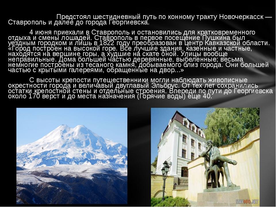 Предстоял шестидневный путь по конному тракту Новочеркасск — Ставрополь и да...