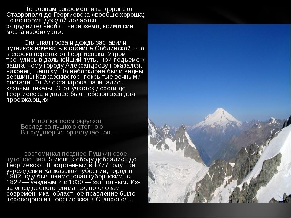 По словам современника, дорога от Ставрополя до Георгиевска «вообще хороша;...
