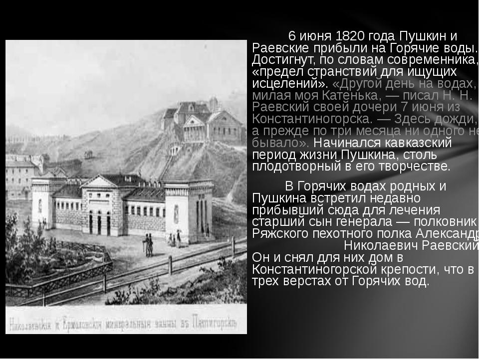 6 июня 1820 года Пушкин и Раевские прибыли на Горячие воды. Достигнут, по сл...