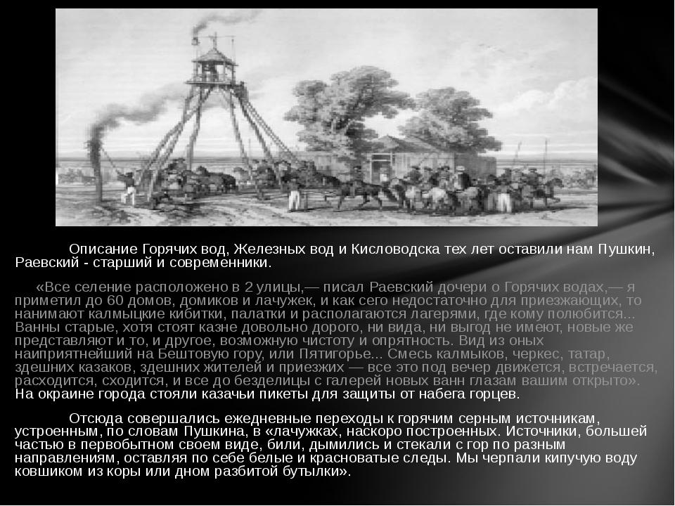 Описание Горячих вод, Железных вод и Кисловодска тех лет оставили нам Пушкин...