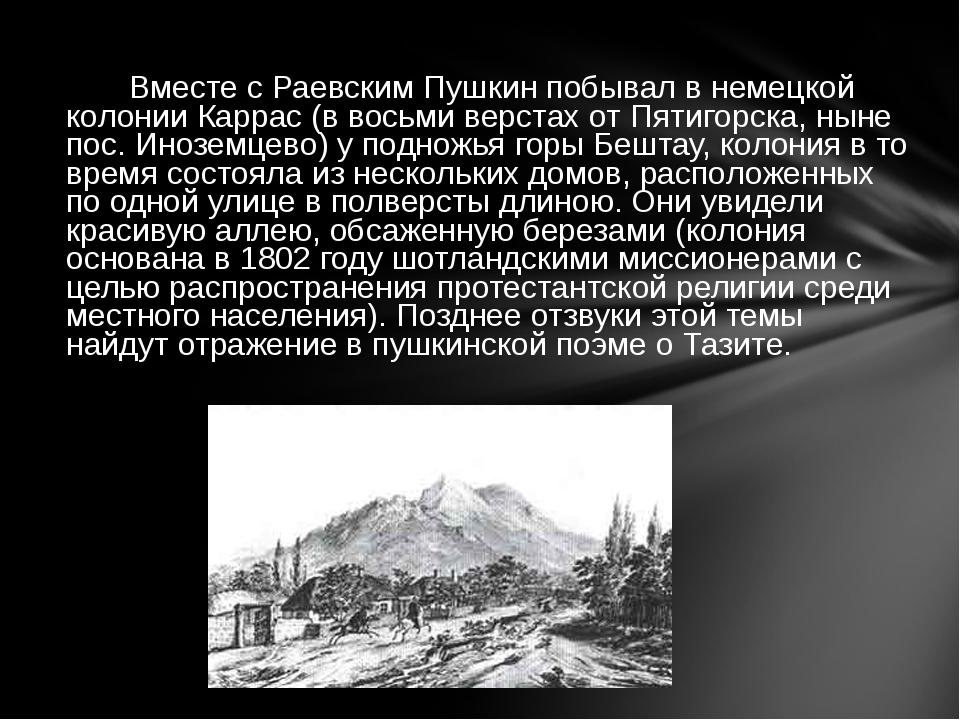 Вместе с Раевским Пушкин побывал в немецкой колонии Каррас (в восьми верстах...