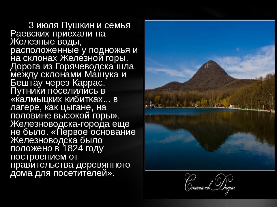 3 июля Пушкин и семья Раевских приехали на Железные воды, расположенные у по...