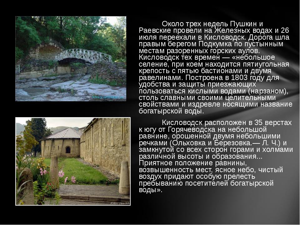 Около трех недель Пушкин и Раевские провели на Железных водах и 26 июля пере...