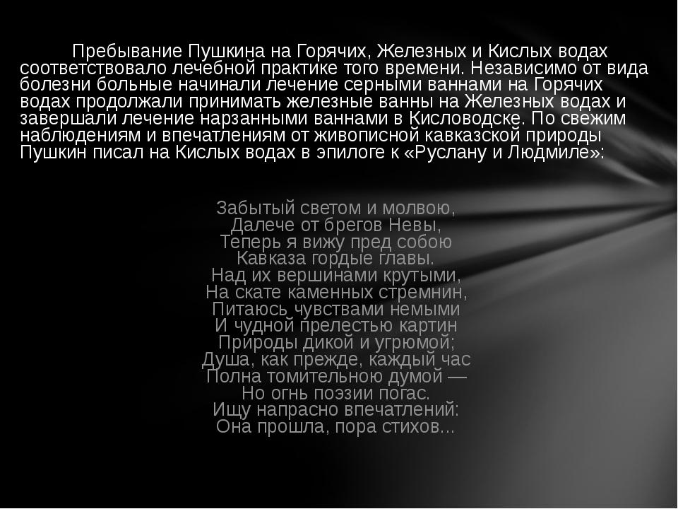 Пребывание Пушкина на Горячих, Железных и Кислых водах соответствовало лечеб...