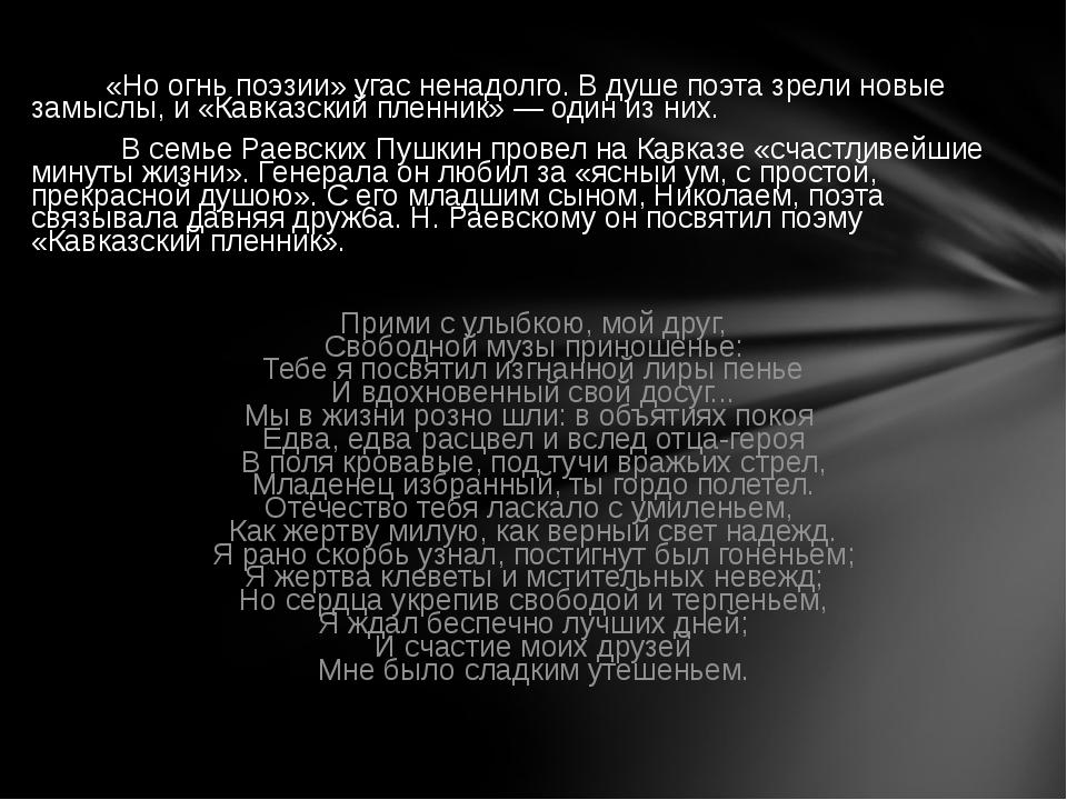 «Но огнь поэзии» угас ненадолго. В душе поэта зрели новые замыслы, и «Кавказ...