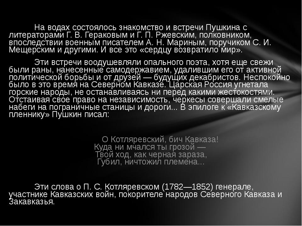 На водах состоялось знакомство и встречи Пушкина с литераторами Г. В. Герако...