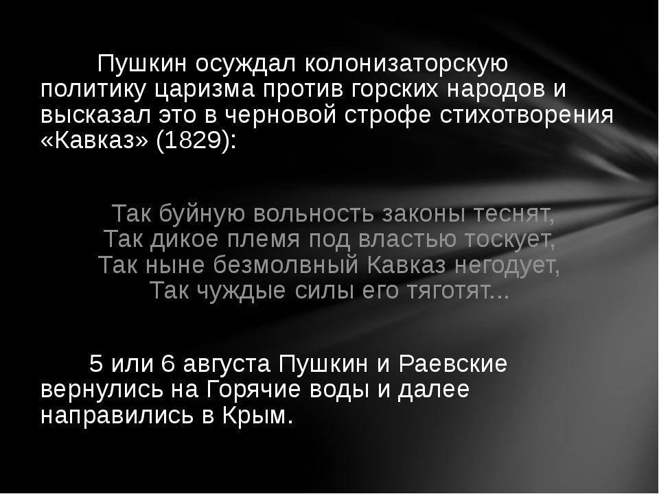 Пушкин осуждал колонизаторскую политику царизма против горских народов и выс...