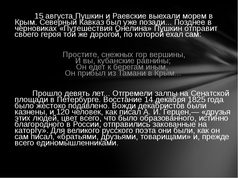 15 августа Пушкин и Раевские выехали морем в Крым. Северный Кавказ был уже п...