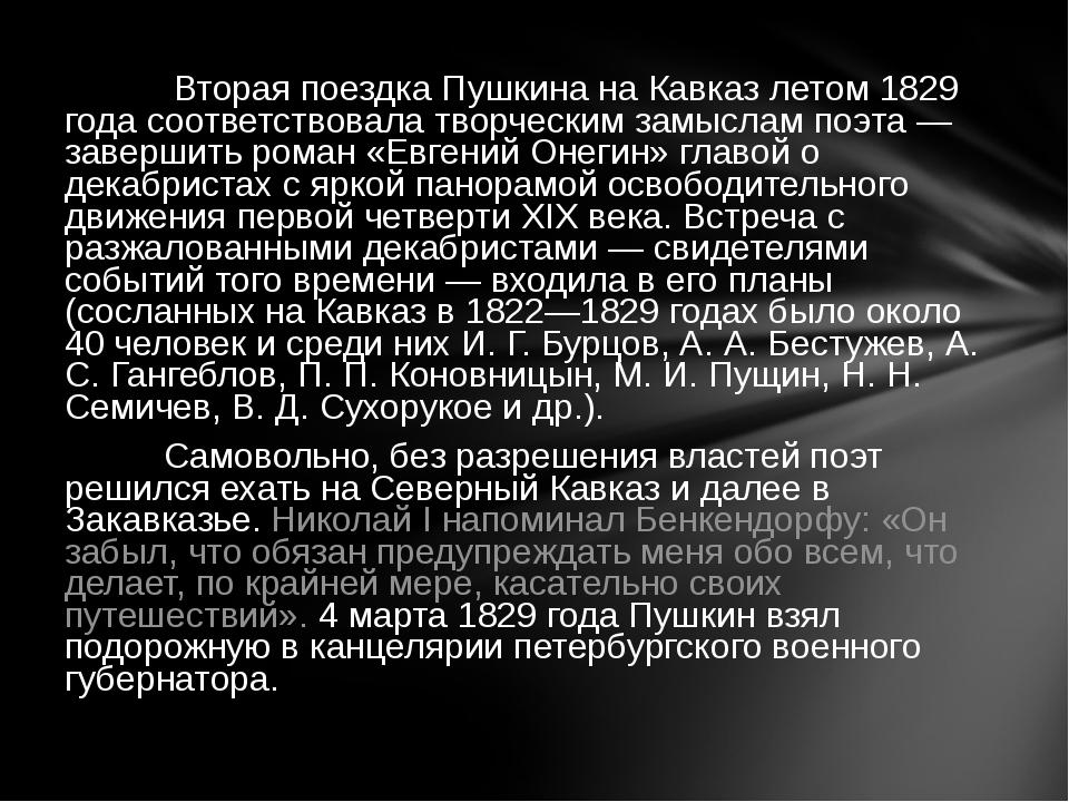 Вторая поездка Пушкина на Кавказ летом 1829 года соответствовала творческим...