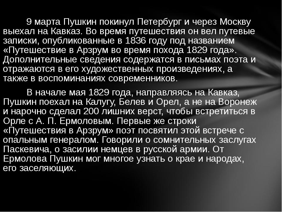 9 марта Пушкин покинул Петербург и через Москву выехал на Кавказ. Во время п...