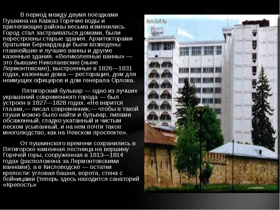 В период между двумя поездками Пушкина на Кавказ Горячие воды и прилегающие...
