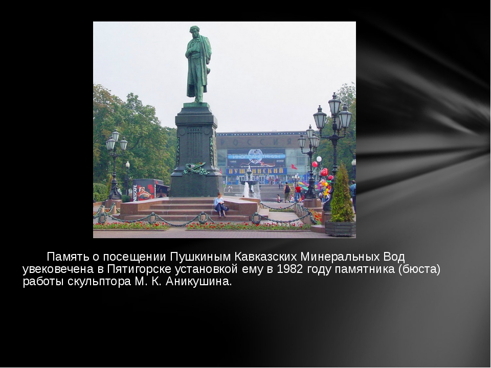 Память о посещении Пушкиным Кавказских Минеральных Вод увековечена в Пятигор...