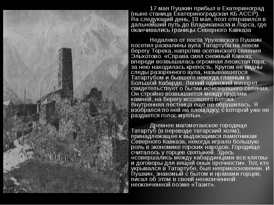 17 мая Пушкин прибыл в Екатериноград (ныне станица Екатериноградская КБ АССР...