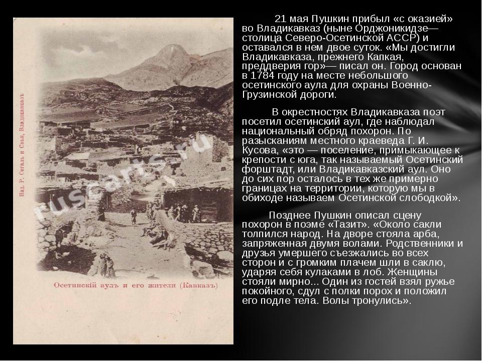 21 мая Пушкин прибыл «с оказией» во Владикавказ (ныне Орджоникидзе—столица С...