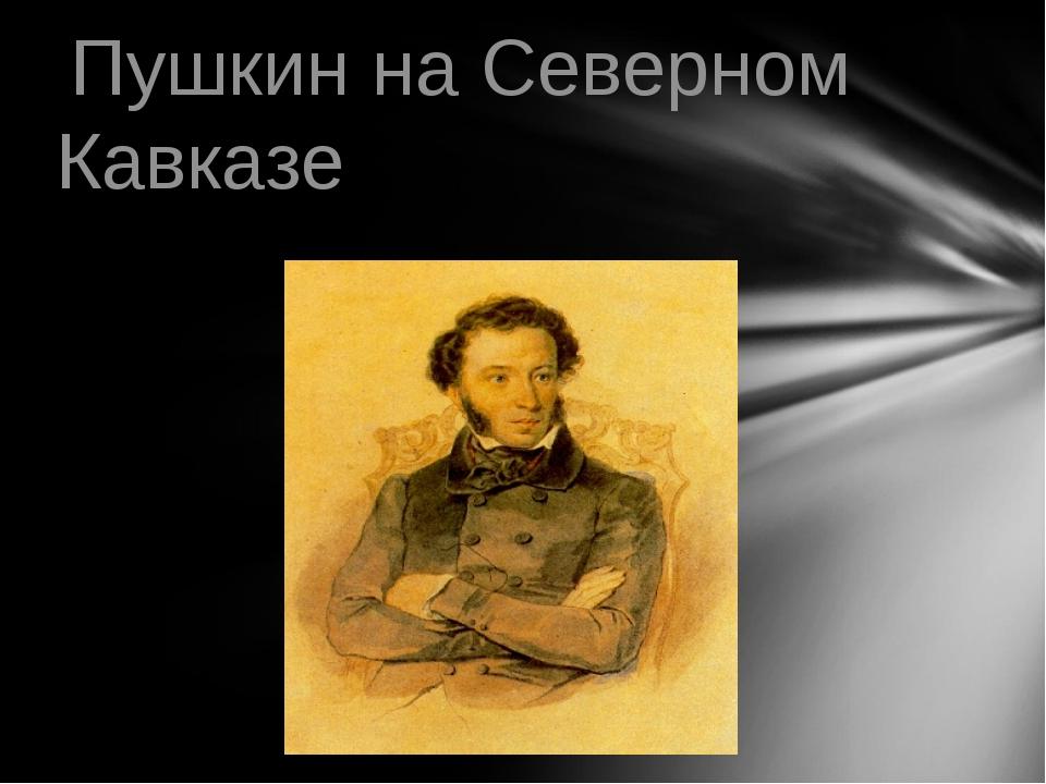 Пушкин на Северном Кавказе