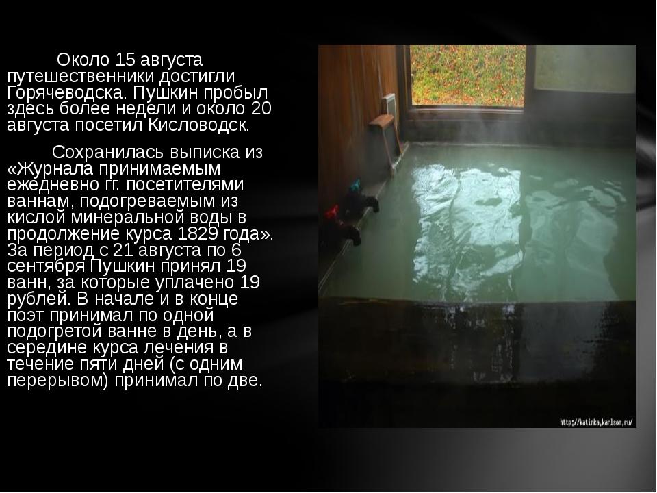 Около 15 августа путешественники достигли Горячеводска. Пушкин пробыл здесь...