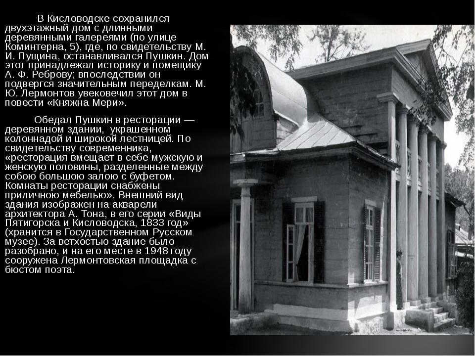 В Кисловодске сохранился двухэтажный дом с длинными деревянными галереями (п...