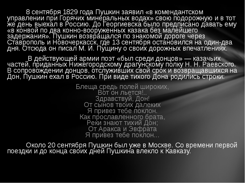 8 сентября 1829 года Пушкин заявил «в комендантском управлении при Горячих м...