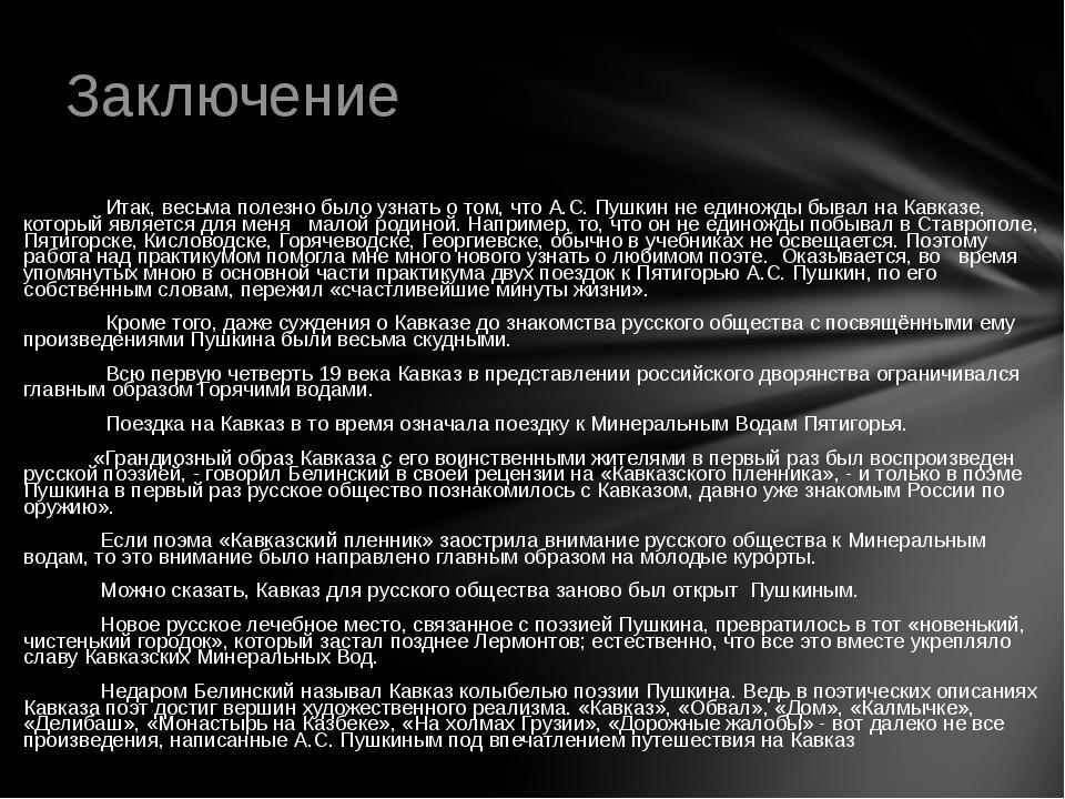 Итак, весьма полезно было узнать о том, что А.С. Пушкин не единожды бывал на...