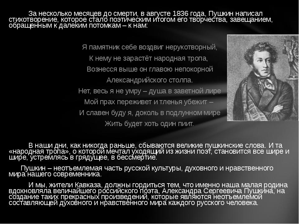 За несколько месяцев до смерти, в августе 1836 года, Пушкин написал стихотво...