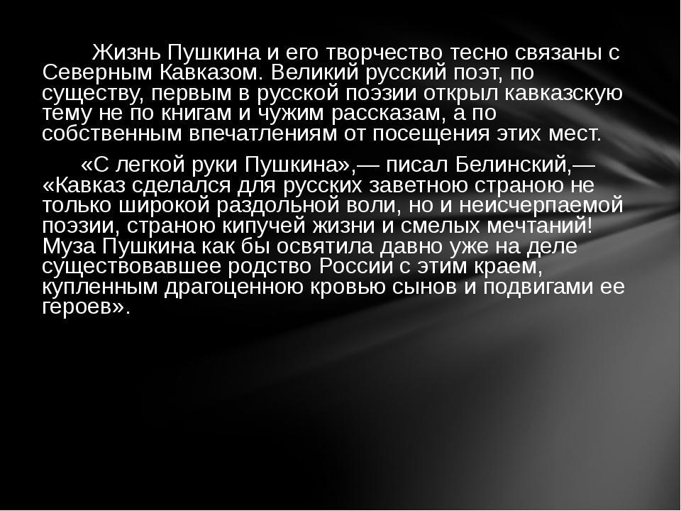 Жизнь Пушкина и его творчество тесно связаны с Северным Кавказом. Великий ру...
