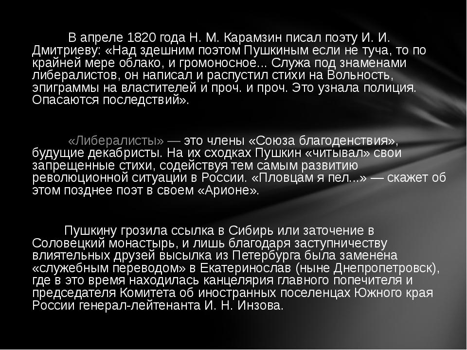 В апреле 1820 года Н. М. Карамзин писал поэту И. И. Дмитриеву: «Над здешним...