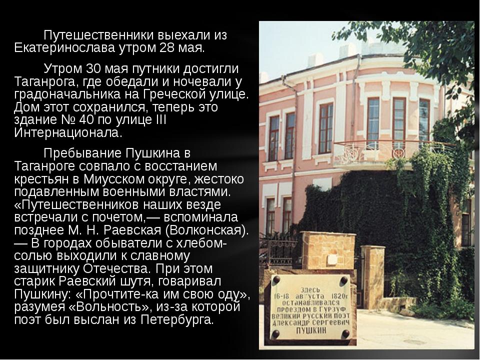 Путешественники выехали из Екатеринослава утром 28 мая. Утром 30 мая путники...