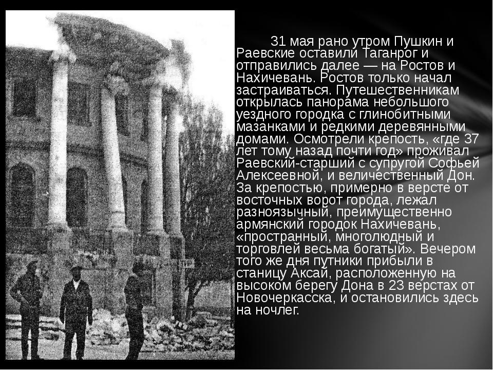 31 мая рано утром Пушкин и Раевские оставили Таганрог и отправились далее —...