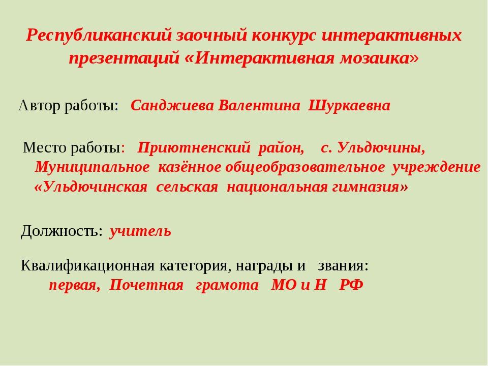 Республиканский заочный конкурс интерактивных презентаций «Интерактивная моза...