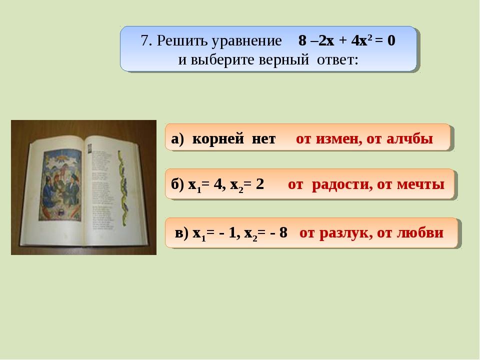 а) корней нет от измен, от алчбы б) x1= 4, x2= 2 от радости, от мечты в) x1=...