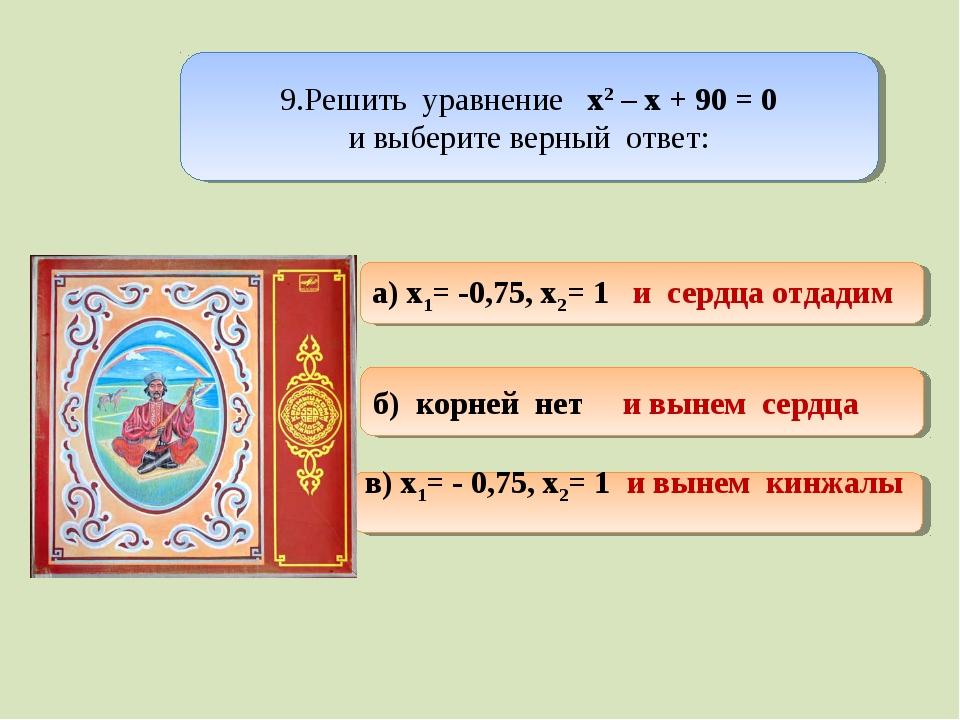 б) корней нет и вынем сердца а) x1= -0,75, x2= 1 и сердца отдадим в) x1= - 0...