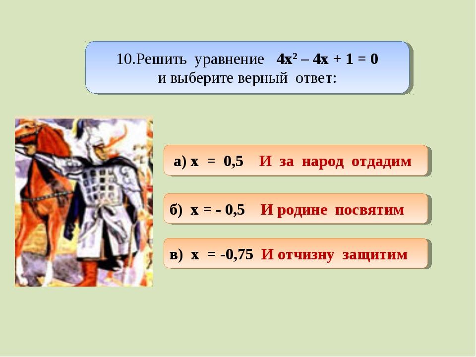 а) x = 0,5 И за народ отдадим б) x = - 0,5 И родине посвятим в) x = -0,75 И...