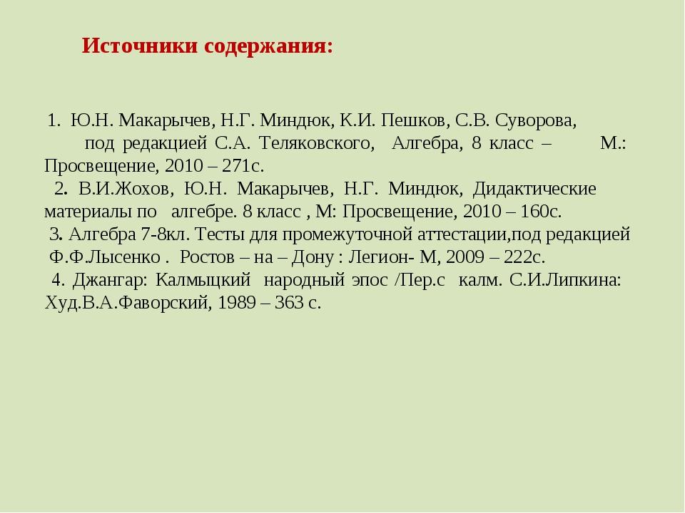 1. Ю.Н. Макарычев, Н.Г. Миндюк, К.И. Пешков, С.В. Суворова, под редакцией С....