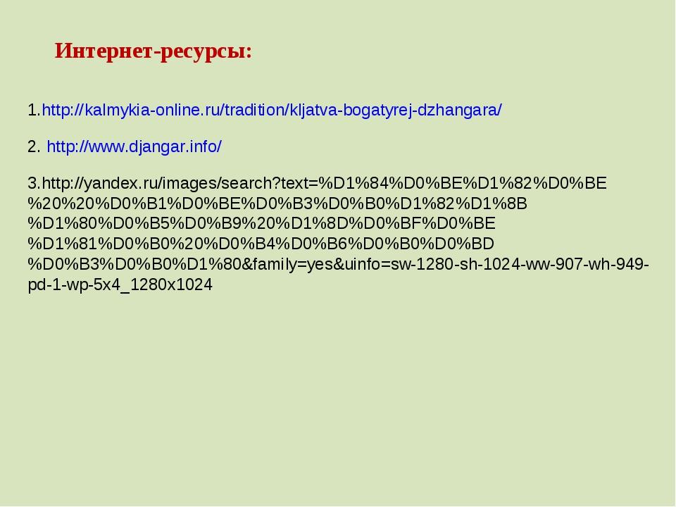 Интернет-ресурсы: 1.http://kalmykia-online.ru/tradition/kljatva-bogatyrej-dzh...