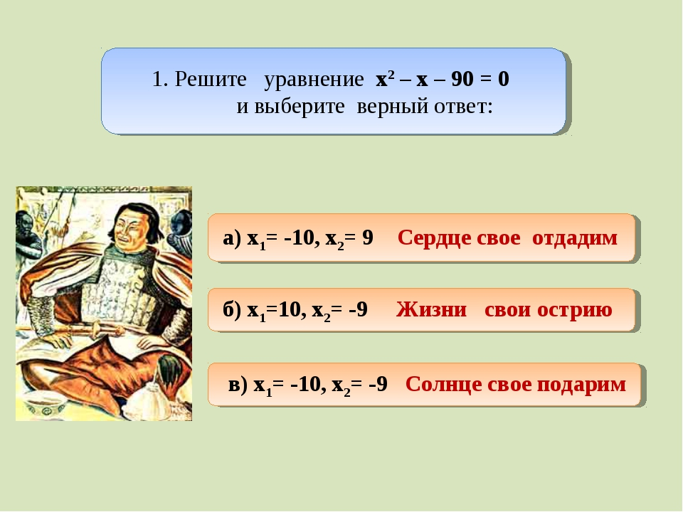 1. Решите уравнение х2 – х – 90 = 0 и выберите верный ответ: б) x1=10, x2= -9...