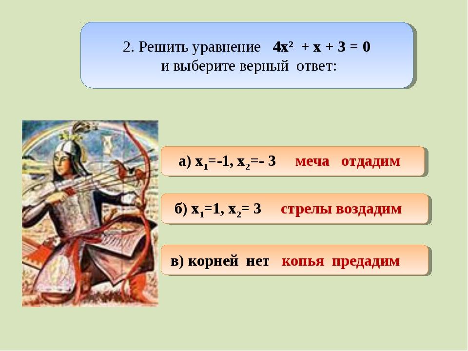 2. Решить уравнение 4х2 + х + 3 = 0 и выберите верный ответ: а) x1=-1, x2=-...